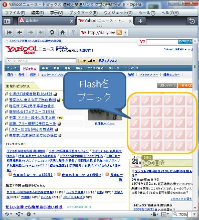 Flashblock01